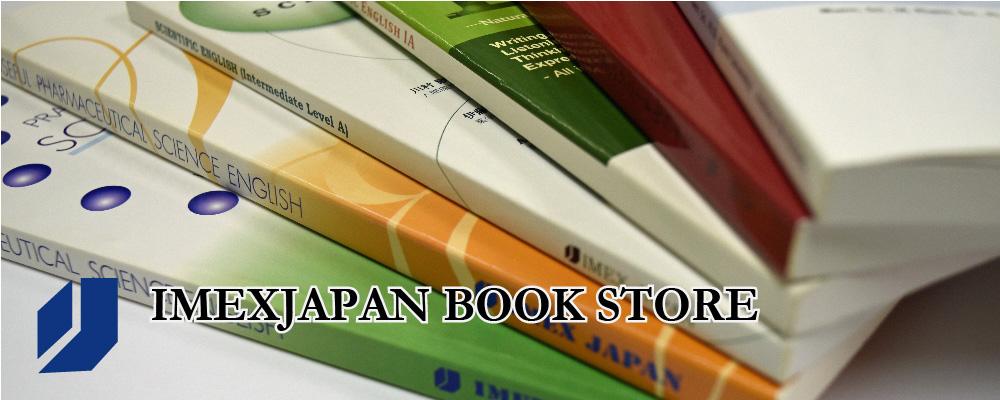 イメックスジャパンの薬学英語・科学英語書籍